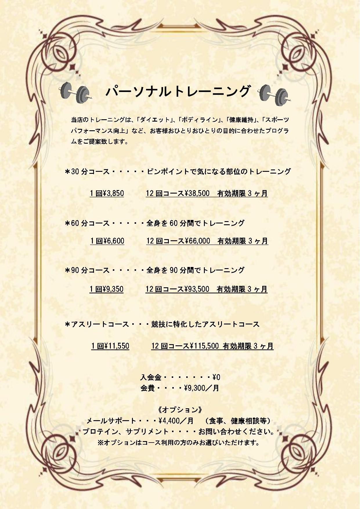 トレーニングメニュー表_page-0001 (1)
