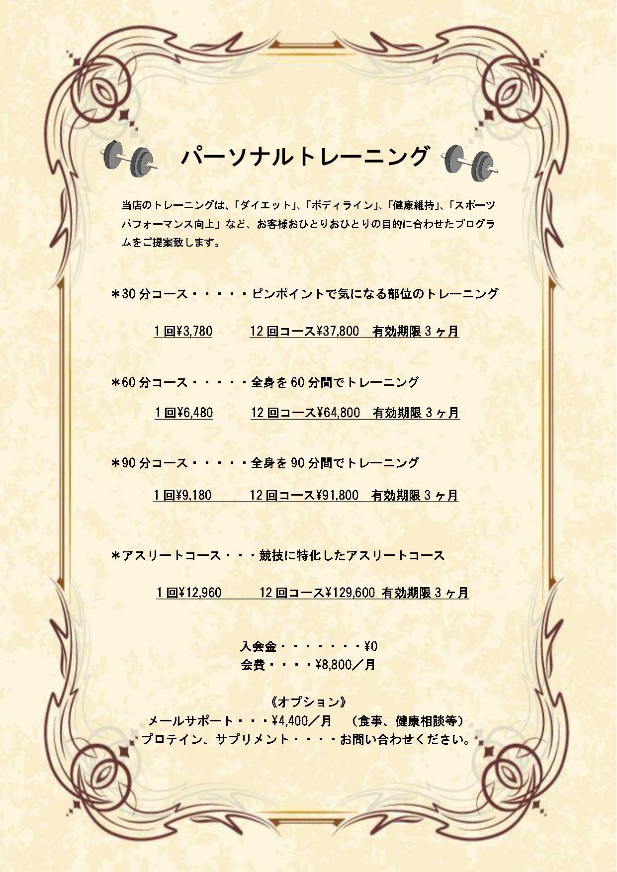 トレーニングメニュー表_page-0001